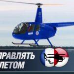 Винтокрылые летательные апараты